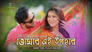 Tomer Ai Upohar (তোমার এই উপহার ) । Nayan Babu & Kajal Subarna | New Bangla Song 2018