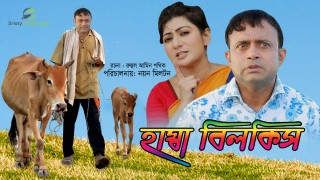Hamba Bilkis (হাম্বা বিলকিস) | Akhomo Hasan & Simana | New Bangla Natok 2018