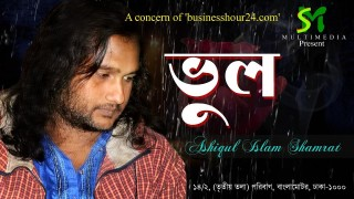 Ashiqul Islam Shamrat | Album - Vul (ভুল) | Bangla New Song 2018 Full Hd | Official bangla song 2018
