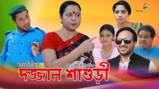 Dojjal shashuri | দজ্জাল শাশুড়ী । Jamil hossain & JS Himi । New Bangla Natok 2018
