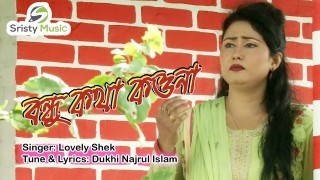 Bondhu Kotha Kouna | বন্ধু কথা কওনা | By Lovely Shekh | Bangla New Folk Song 2018