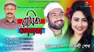 Roshik Vromora | Album Song | By Raju Mondal & Lovely Shek | Bangla New Flok Song 2018