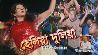 Helia Dulia - Item Song | Bangla Item Song 2018