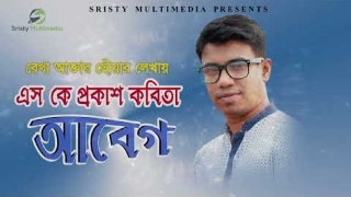 Abeg (আবেগ) | By Sk Prokash | New Bangla Kobita | Rekha Akter Chowa