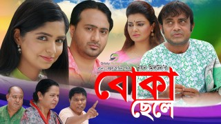 Boka Chele (বোকা ছেলে) | Ft Akhomo Hasan, Mukti & Heme । Bangla Natok 2018