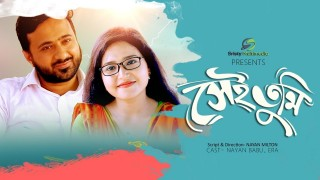 Shei Tumi । সেই তুমি । Bengali short film । Nayan Babu । Era । Nisho । New Short Film 2019