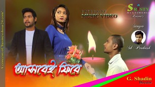 Asbei Fire | By SK Prokash | Bangla New Song 2018 Full Hd | Official Bangla Music Video 2018
