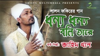 Dhonno Dhonno Boli Tare | FT Lalon Fakir | Old is Gold Lalon Giti Song | By Zahid Hasan