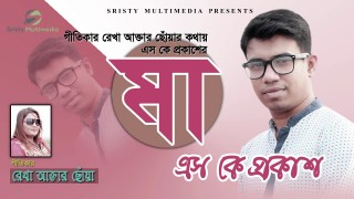 Ma (মা) | Bangla New Song 2018 | Ft Mon | Lyrical Bangla Song | Rekha Akter Chowa