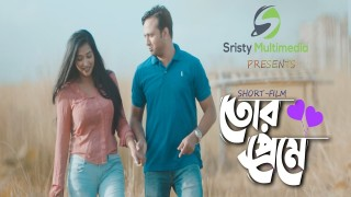 TOR PREME | তোর প্রেমে | Nayan Babu | Affri | Eid Bangla Short Film 2019