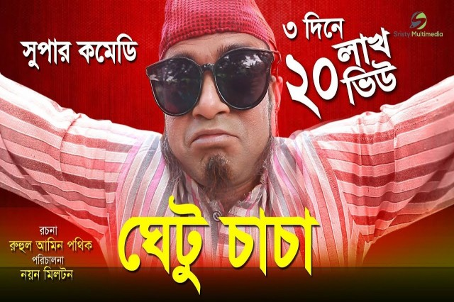 Ghetu Caca । ঘেটু চাচা | Ft Akhomo Hasan । Bangla Natok 2018