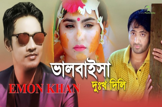 Valobaisa Dukkho Dili | ভালবাইসা দুঃখ দিলি । Emon Khan । Bangla new song 2018